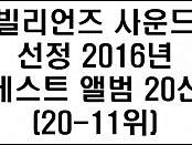 best20-2016-01