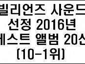 best20-2016-02