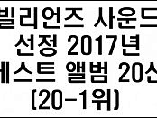 best20-2017